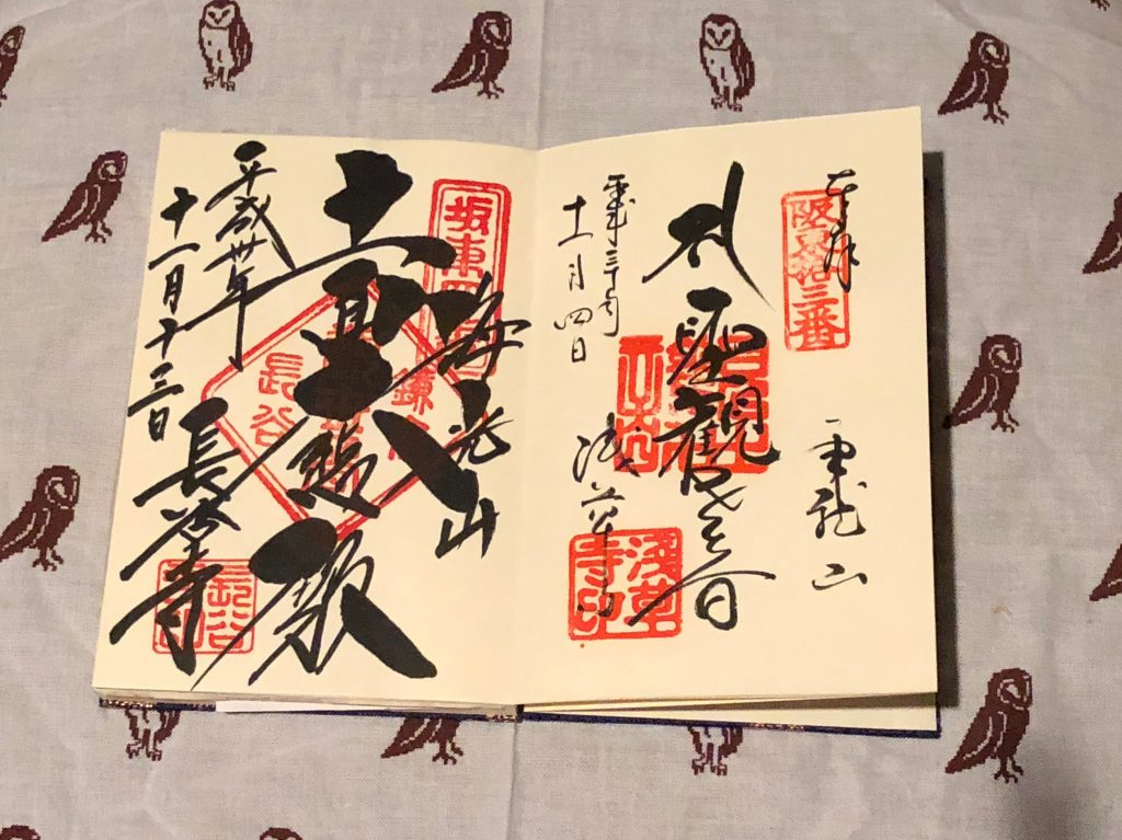 The shuin on the left is huge and blocky, taking up the entire page. The shuin on the right is very neat and tidy.