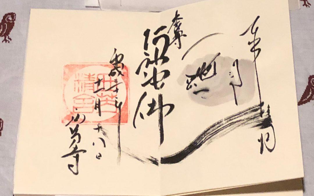 Goshuinchō